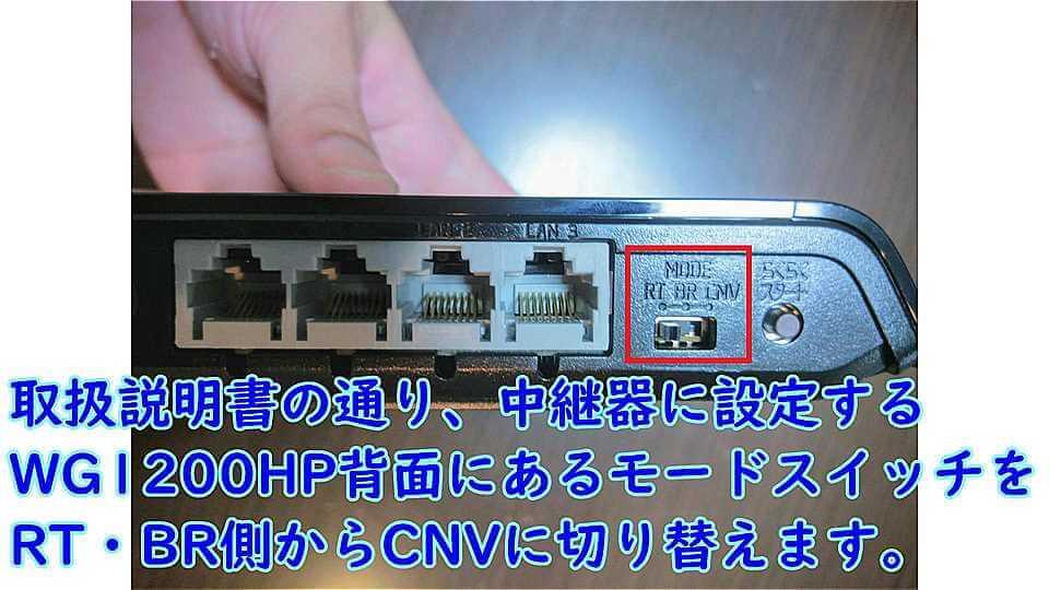 ①背面動作SW中継モード(CNV)に変更