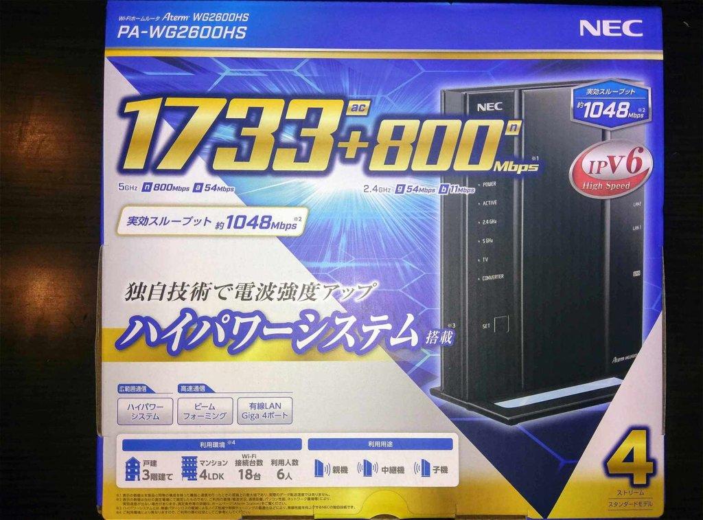 購入したルーターNEC Aterm PA-WG2600HS