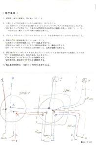 令和元年上期第二種電気工事士実技試験問題(施工条件&複線図)