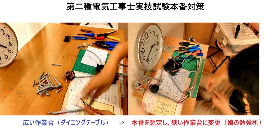 作業机を変更(広い⇒狭い)