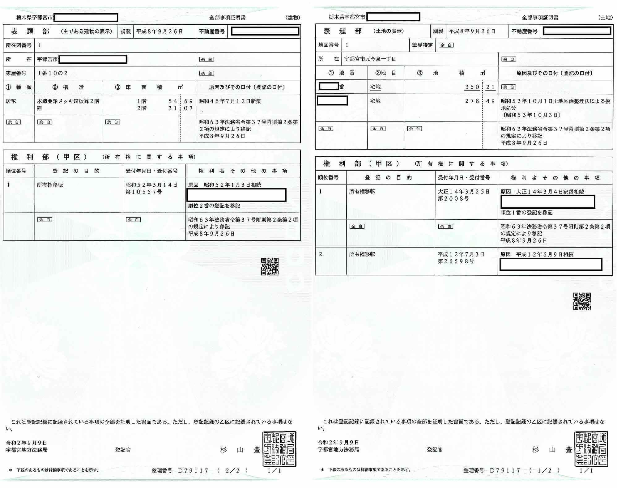 解体前登記資料(建物+土地)