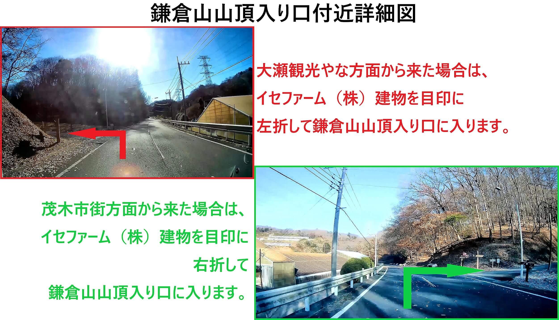 鎌倉山山頂入り口詳細図