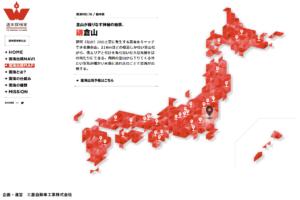 三菱自動車週末探検家WEBサイト