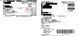 京セラ太陽光発電モニターACアダプター着払い表