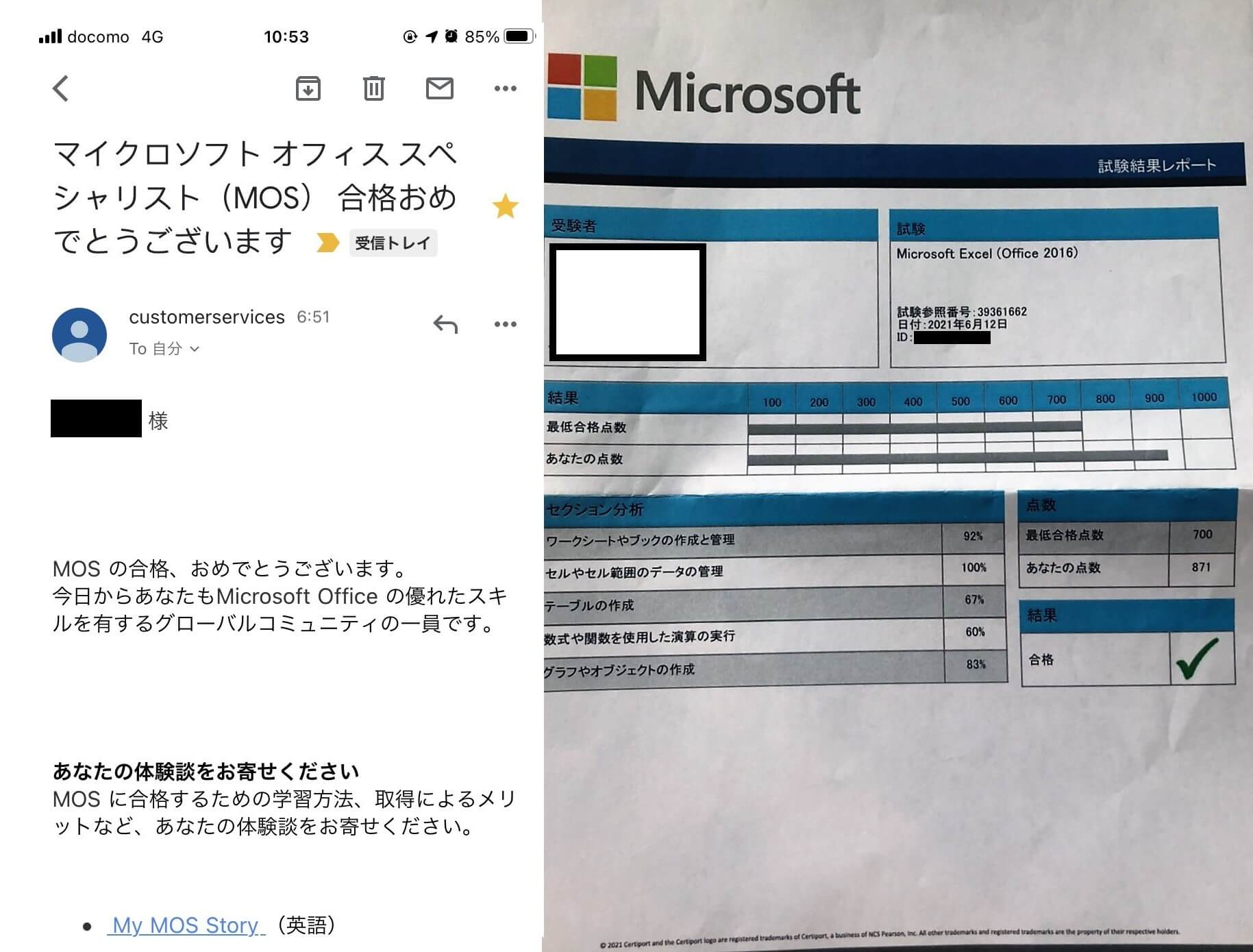 MOS合格通知メール&試験結果レポート