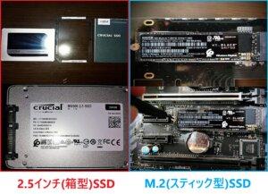 SSDの種類(2.5インチSSD&M.2SSD)