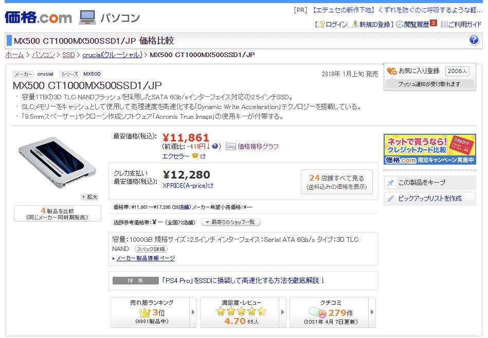 価格コムSSD商品画像